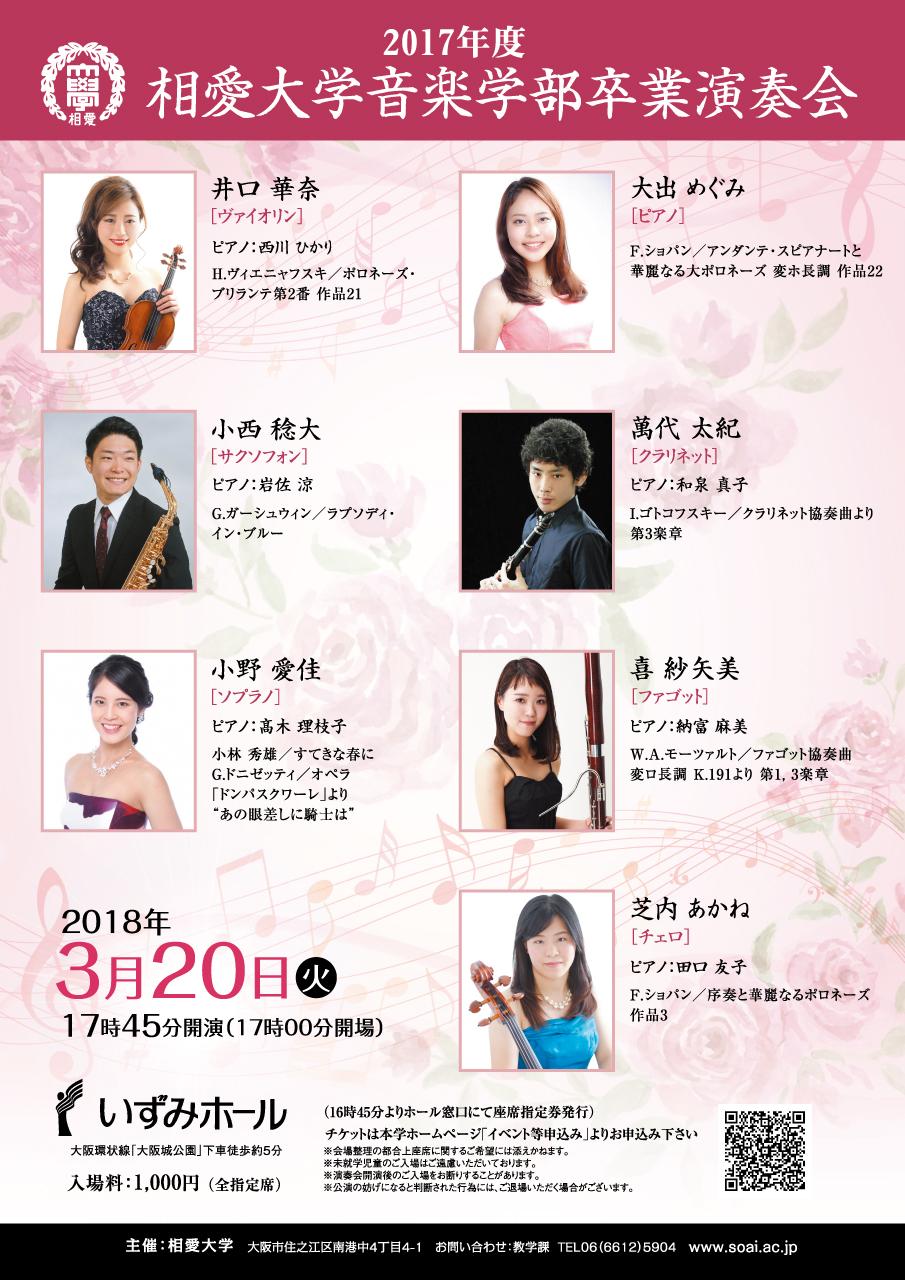 http://www.soai.ac.jp/information/concert/20180320_sotugyouennsou2.jpg