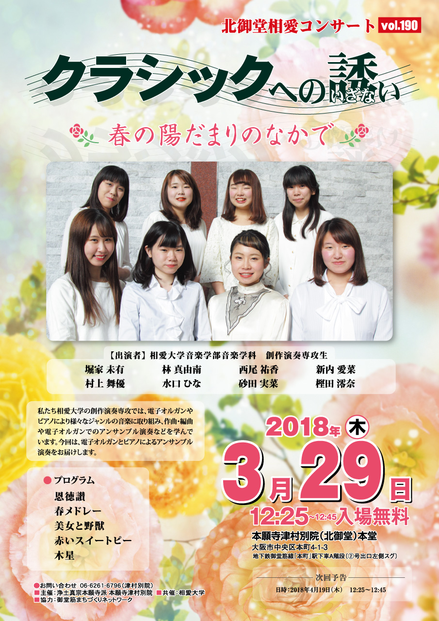 http://www.soai.ac.jp/information/concert/20180329_kitamidohconcert.jpg