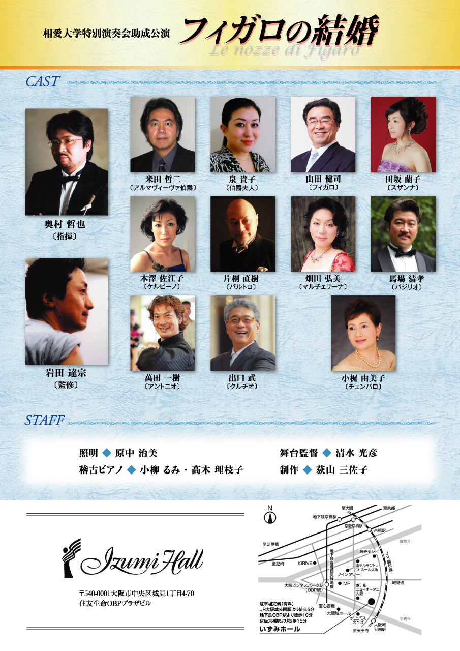 http://www.soai.ac.jp/information/concert/2018_figaro_URA_2.jpg