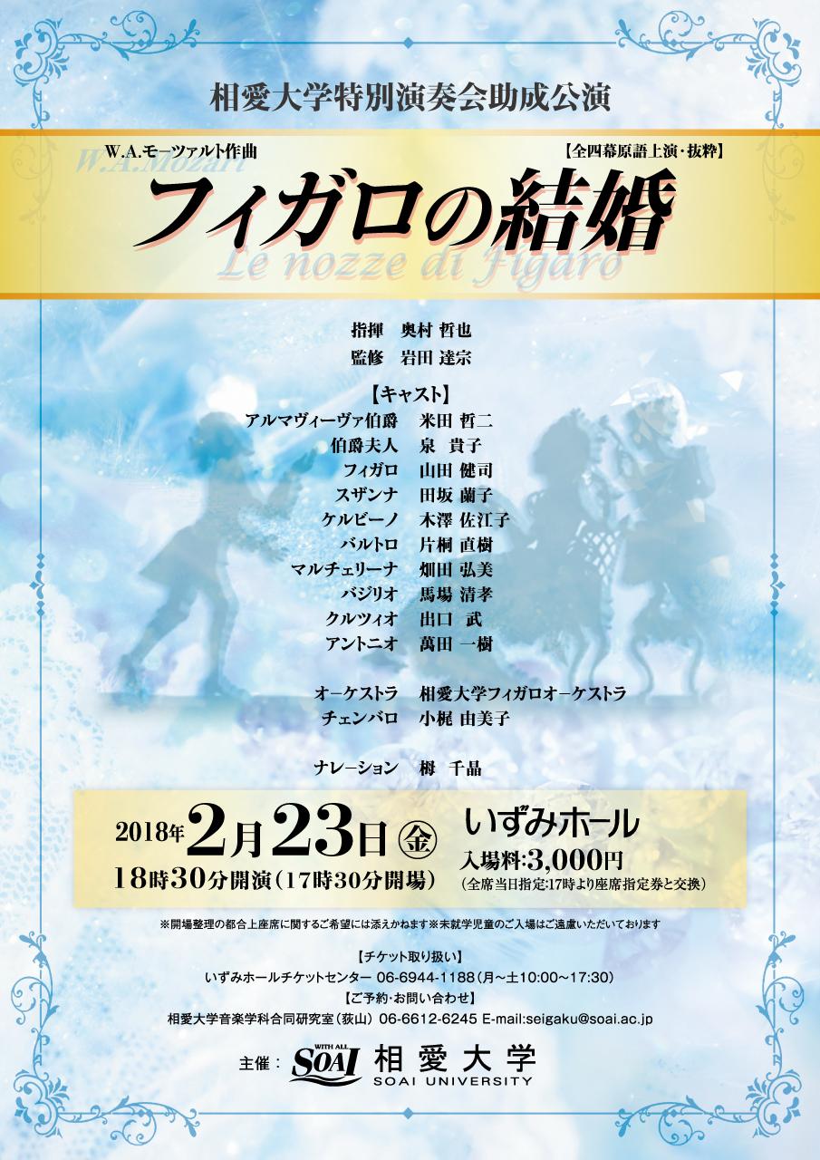 http://www.soai.ac.jp/information/concert/2018_figaro_omote.jpg