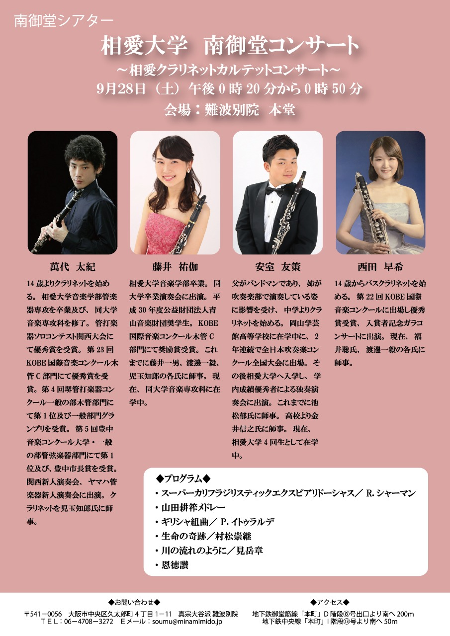 https://www.soai.ac.jp/information/concert/20190928_minamimido.jpg