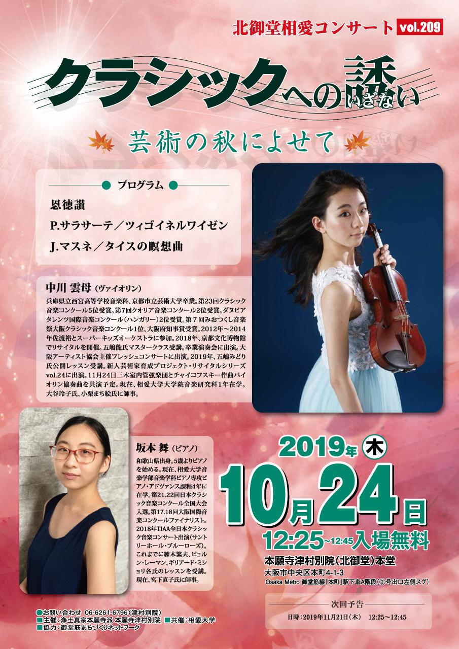 https://www.soai.ac.jp/information/concert/20191021_kitamido.jpg