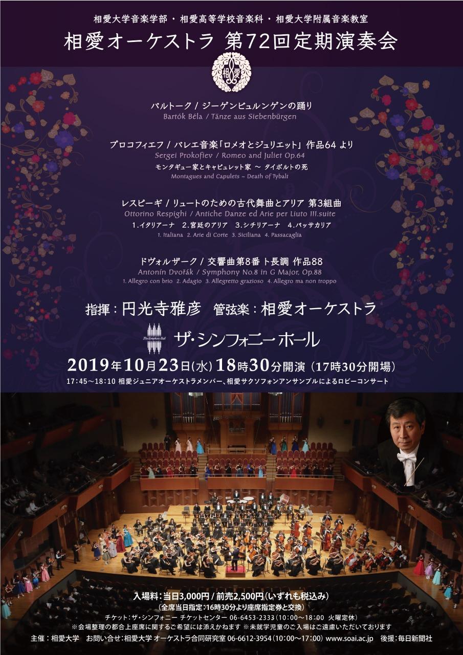 https://www.soai.ac.jp/information/concert/20191023_soaiokeconcert72.jpg