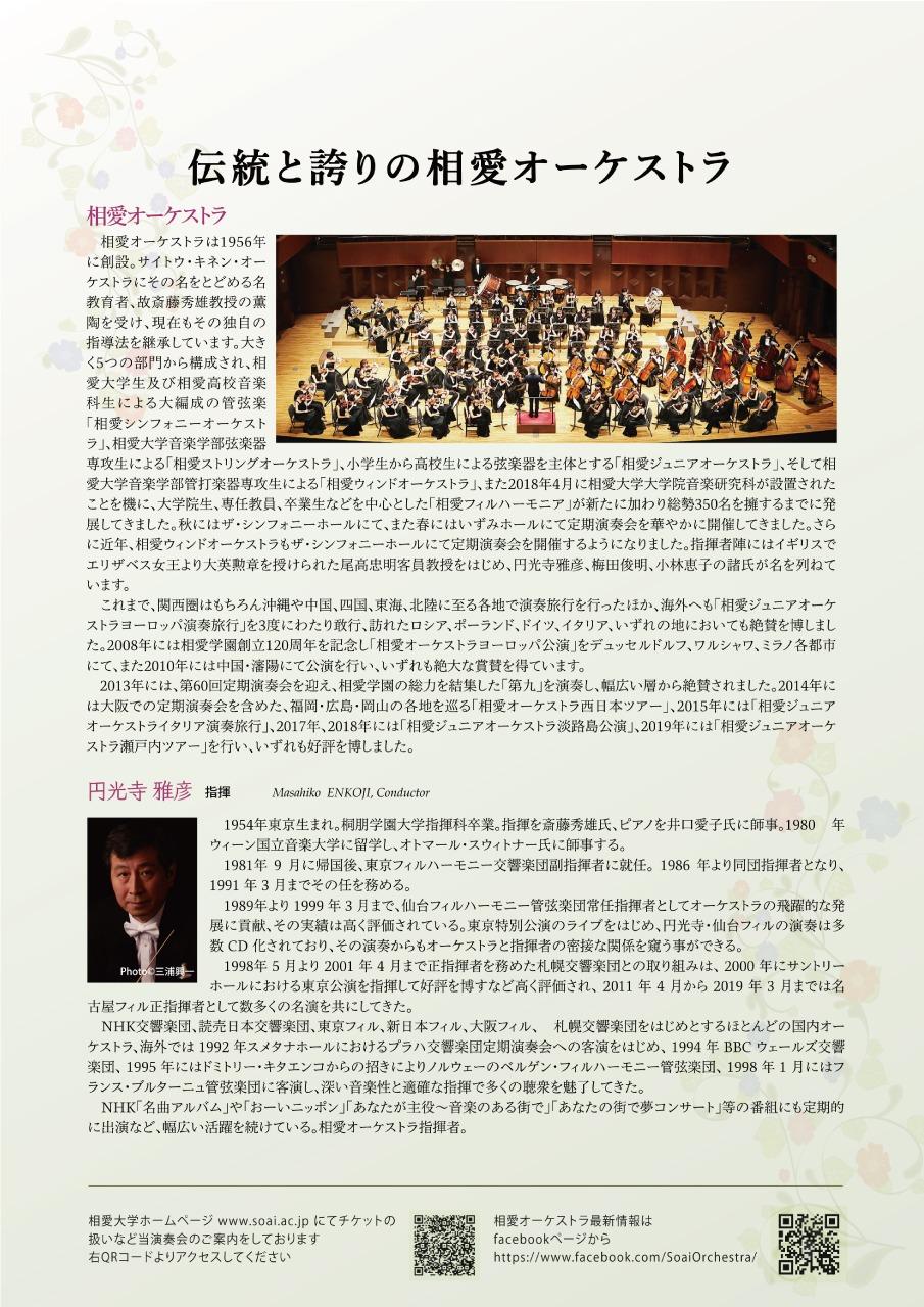 https://www.soai.ac.jp/information/concert/20191023_soaiokeconcert72_ura.jpg