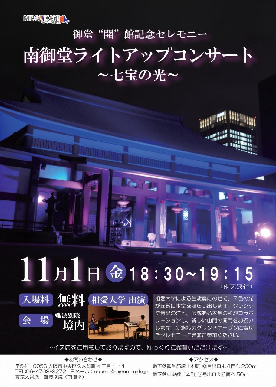 https://www.soai.ac.jp/information/concert/20191101_minamimido_lightup.jpg