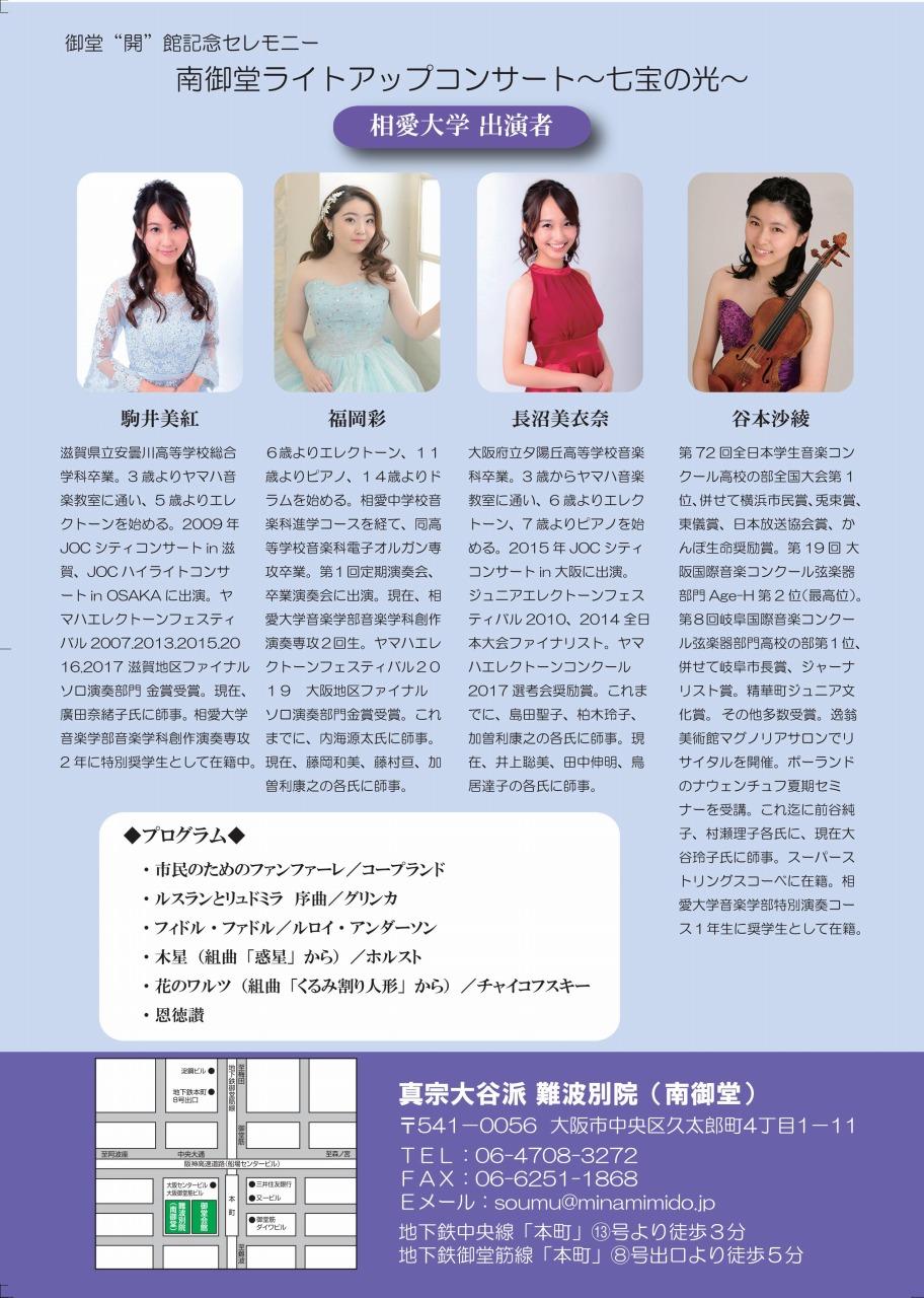 https://www.soai.ac.jp/information/concert/20191101_minamimido_lightup_01.jpg
