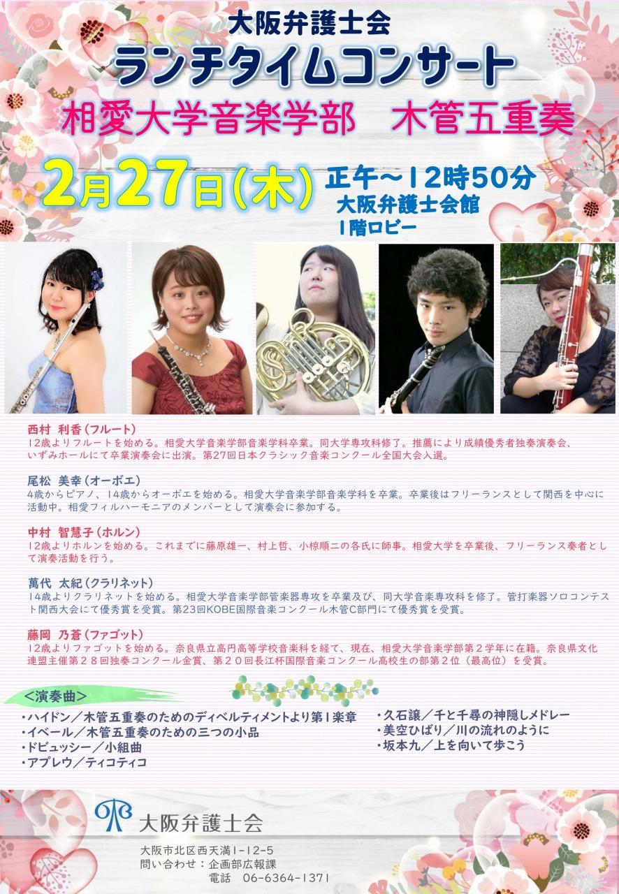 https://www.soai.ac.jp/information/concert/20200227_bengoshi_lunchconcert.jpg