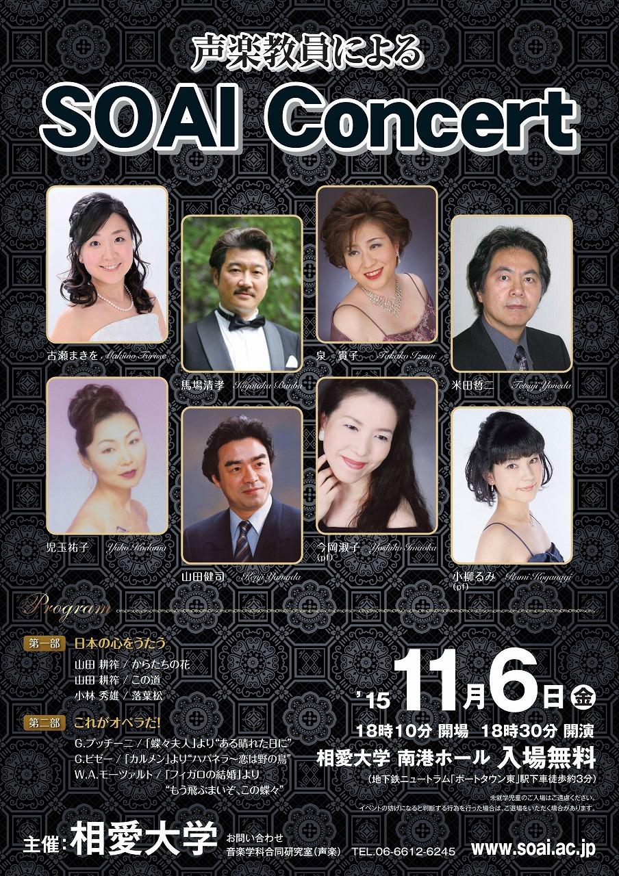 20151106_soai-concert_01.jpg