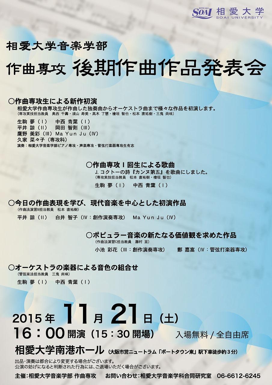 20151121_sakkyoku.jpg
