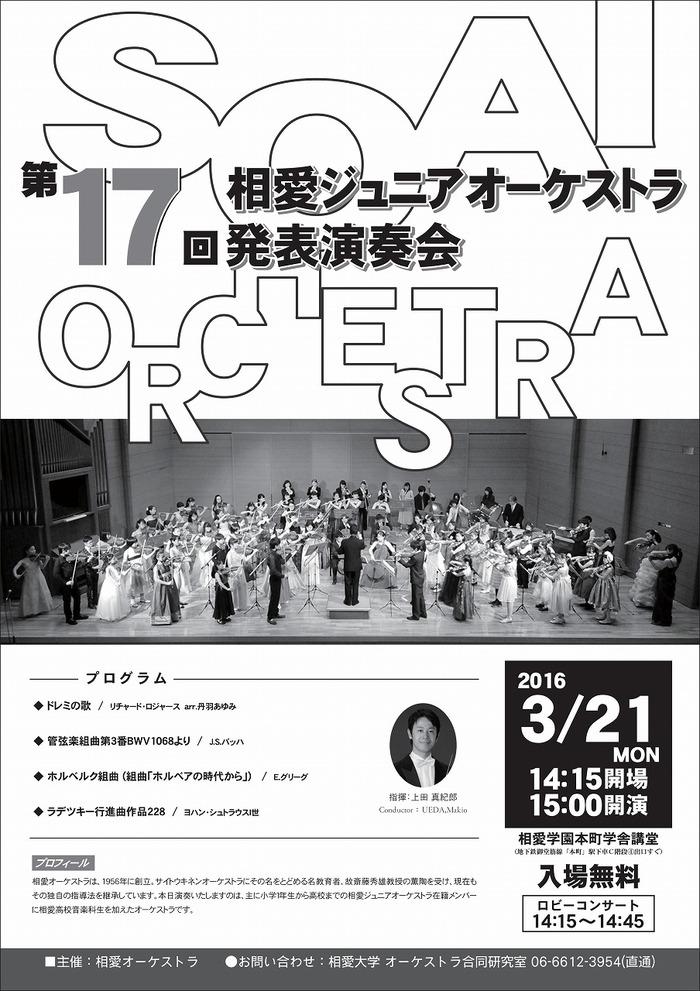 20160321_junior-orchestra.jpg