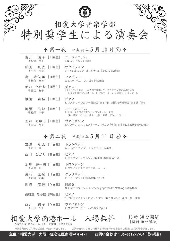 20160510_tokubetsu-shougaku.jpg