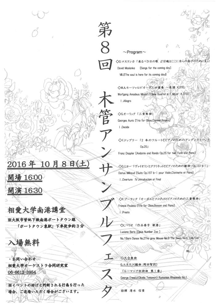 20161008_wood-wind.jpg