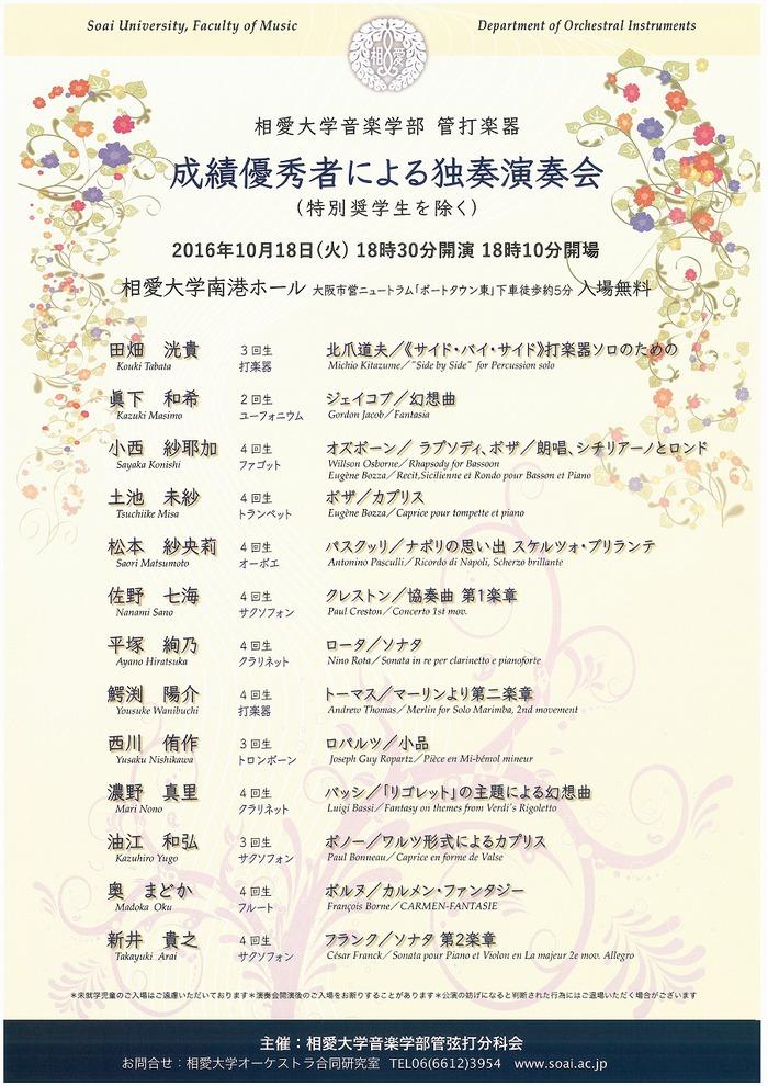 20161018_seiseki-yushu-wp.jpg
