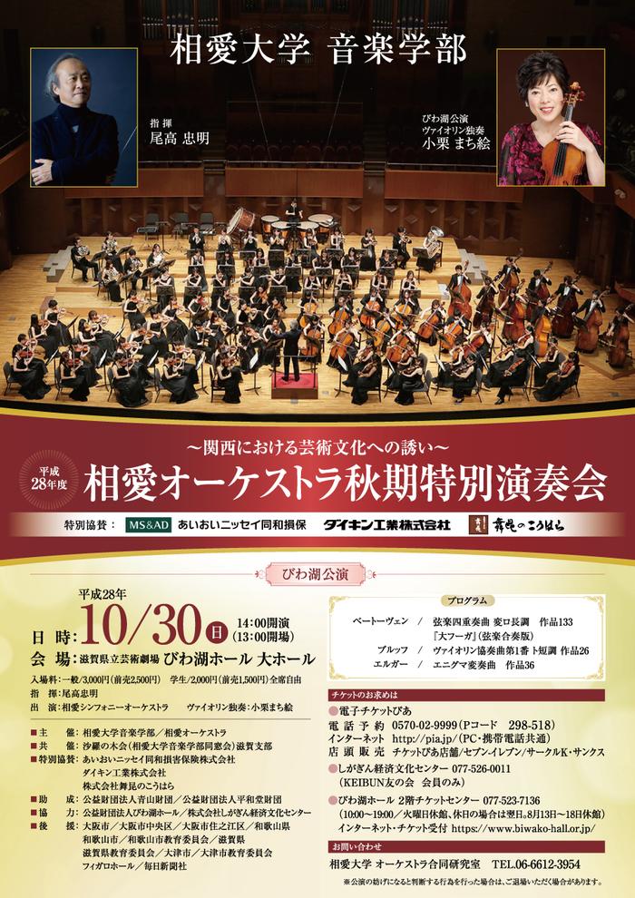 2016_soai-orchestra_shiga.jpg