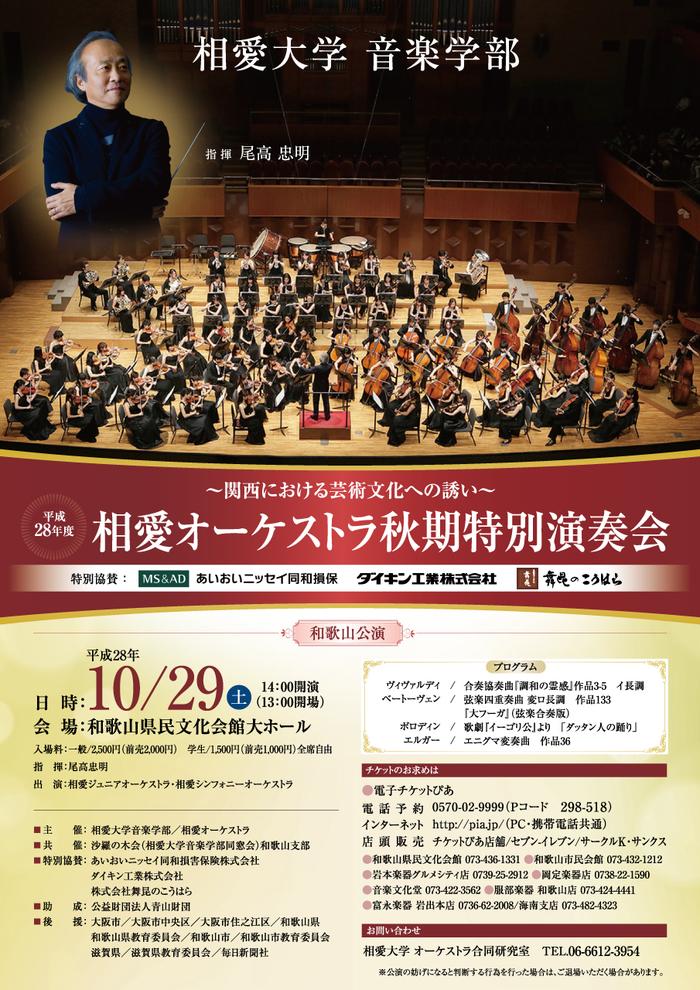 2016_soai-orchestra_wakayama.jpg