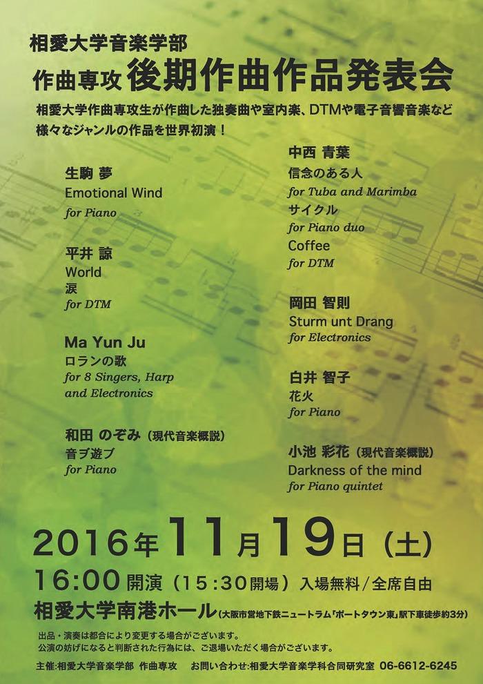 20161119_composition-kouki.jpg