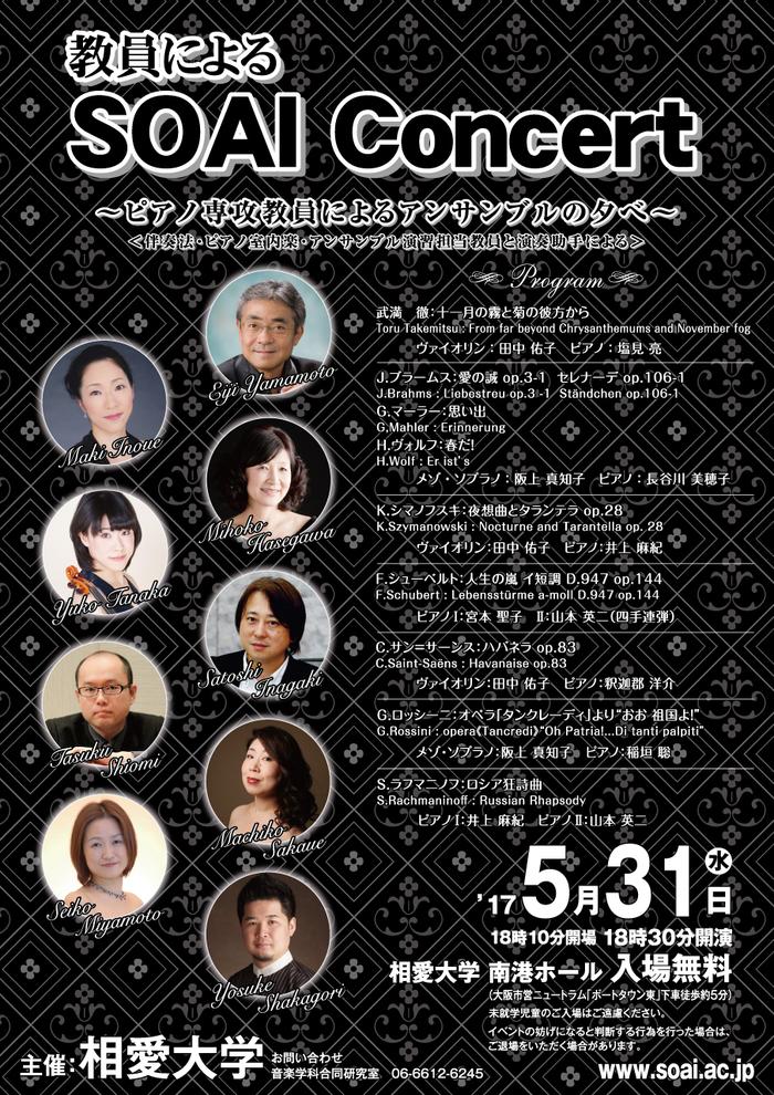 20170531_soai-concert.jpg