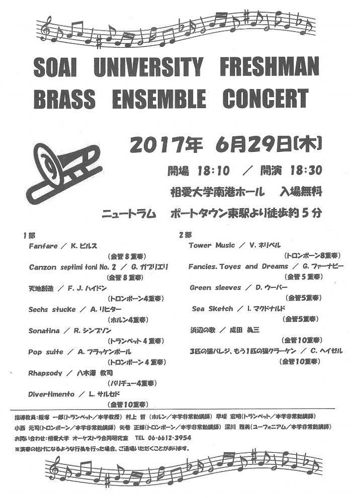 20170629_brass4.jpg