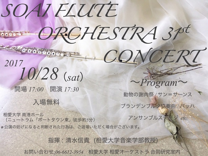 20171028_flute-orchestra.jpg