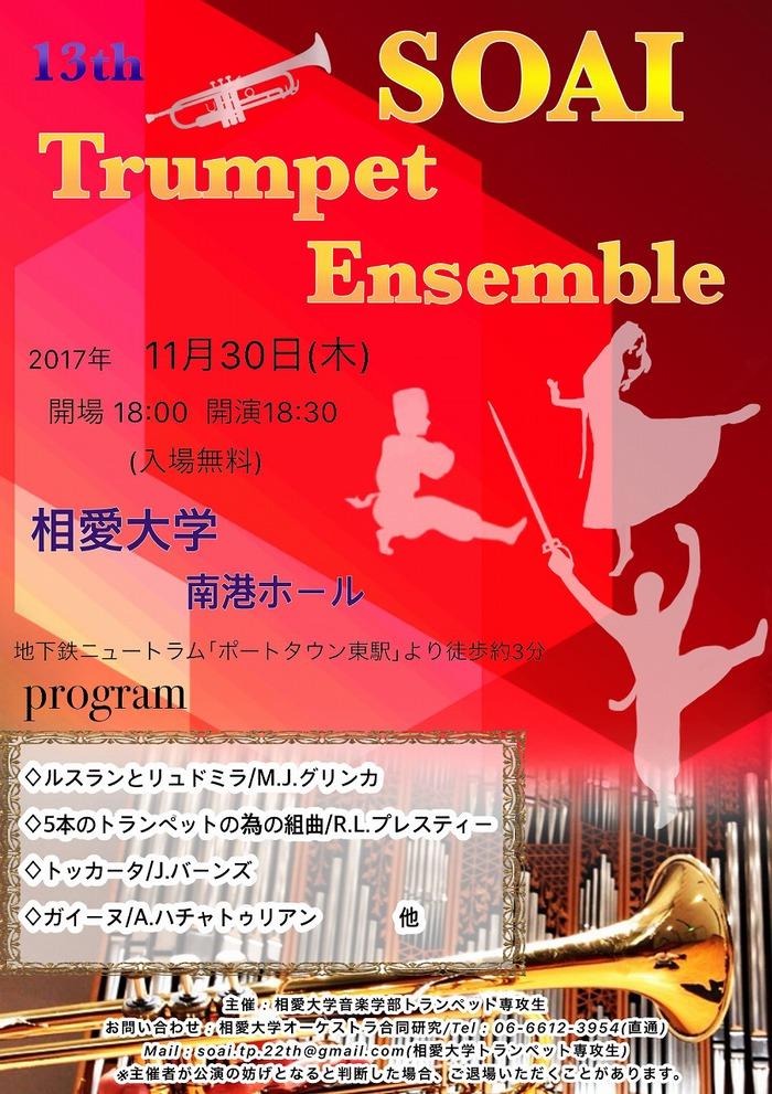 20171130_trumpet.jpg