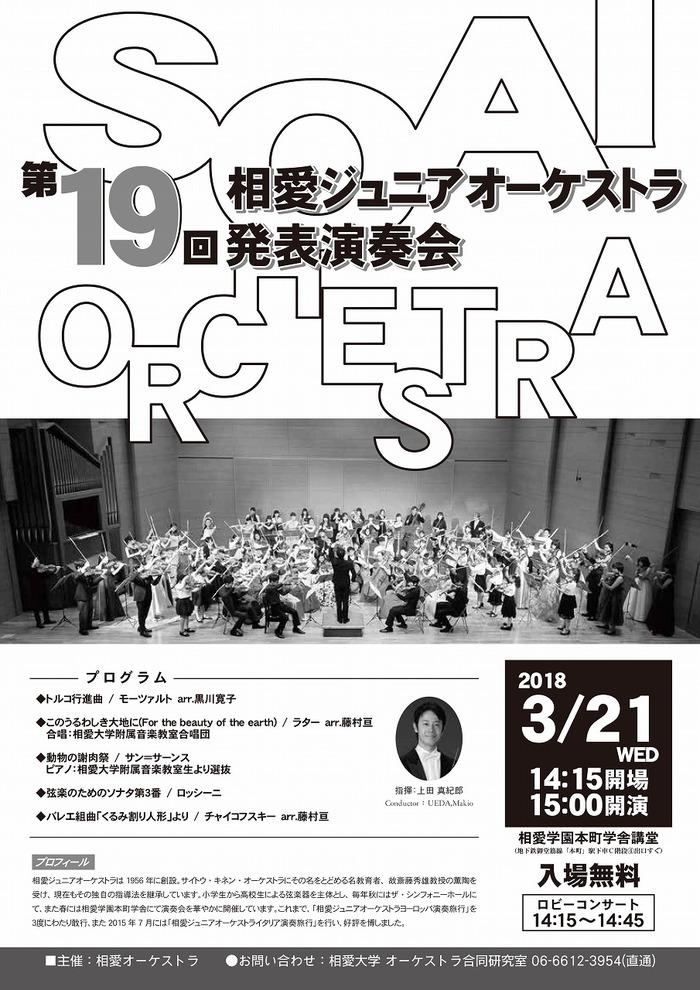 20180321_junia-orchestra.jpg