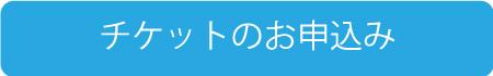 img_ticket_application_04.jpg