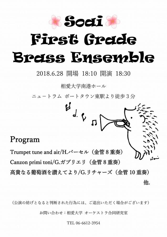 20180628_brass-ensemble.jpg
