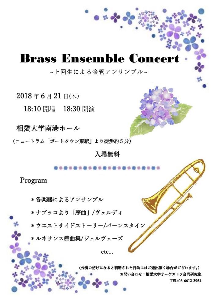 21080621_brass_ensemble.jpg