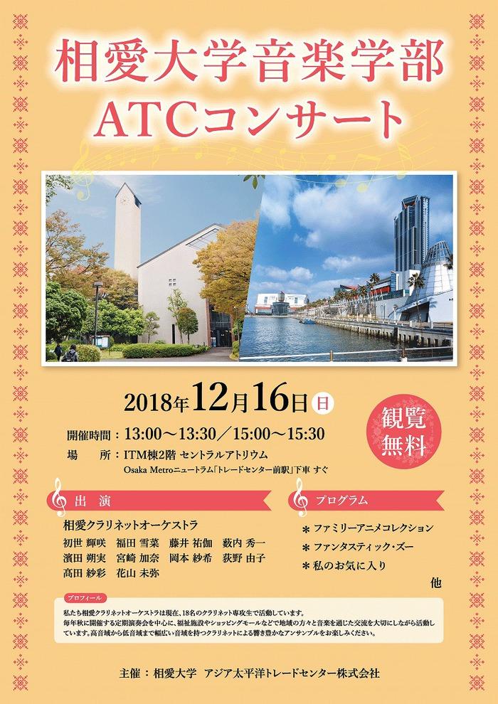 20181216_atcconcert.jpg