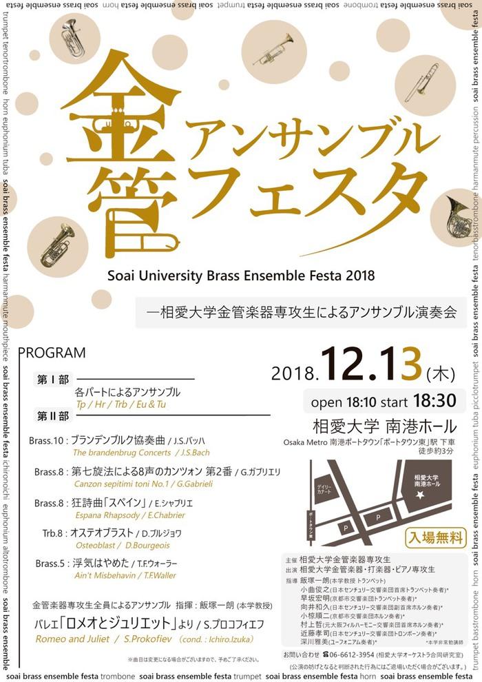 20181213_brass-ensemble.JPG