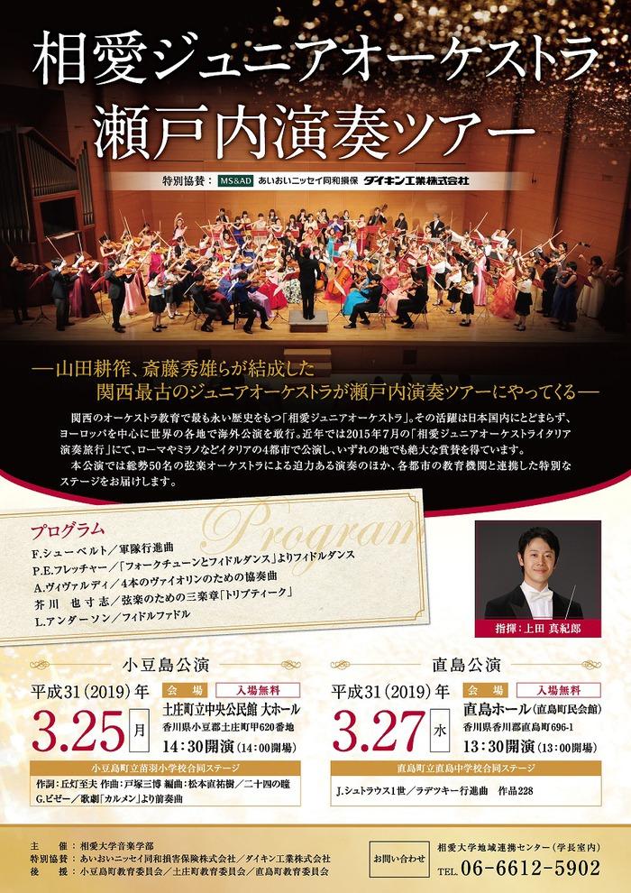 1903_junieroke_shikoku.jpg