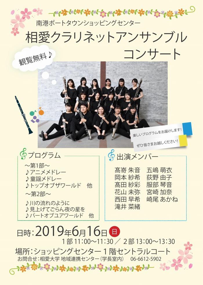 20190616_kanato_clarinet.jpg