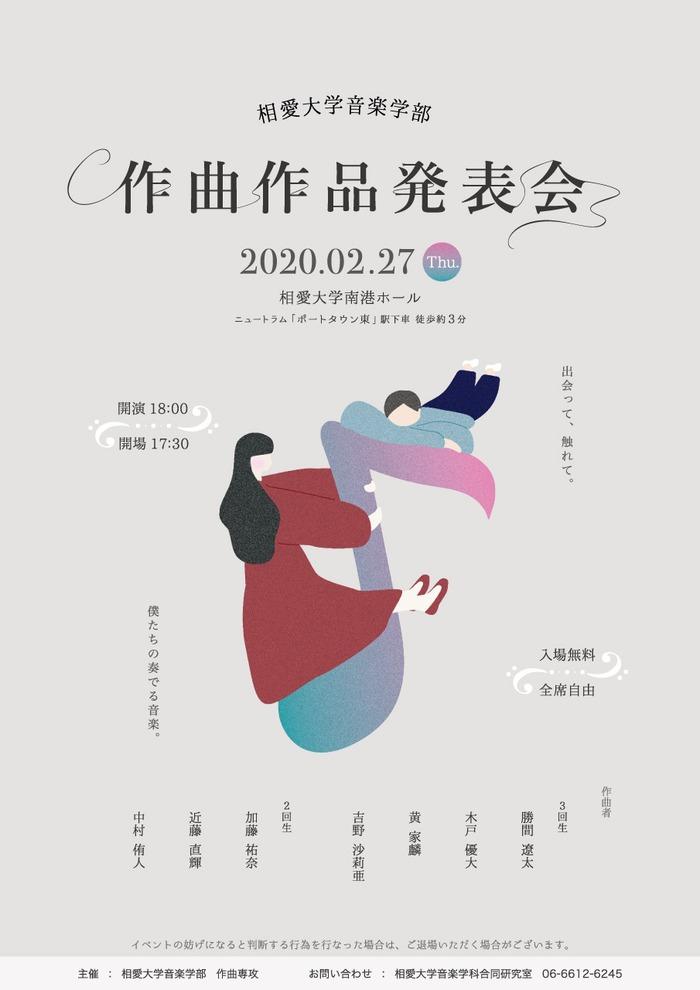 20200227_sakkyokusakuhin.jpg