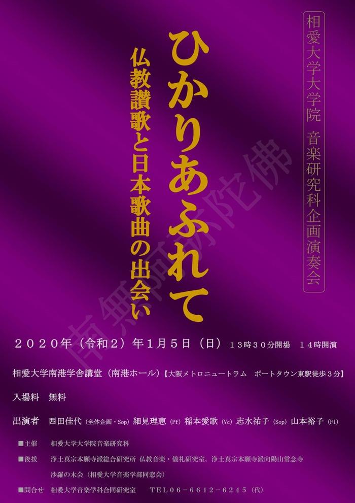 20200105_daigakuin_concert.jpg