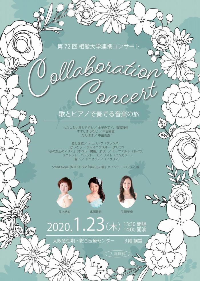 20200123_kyuseikiconcert.jpg