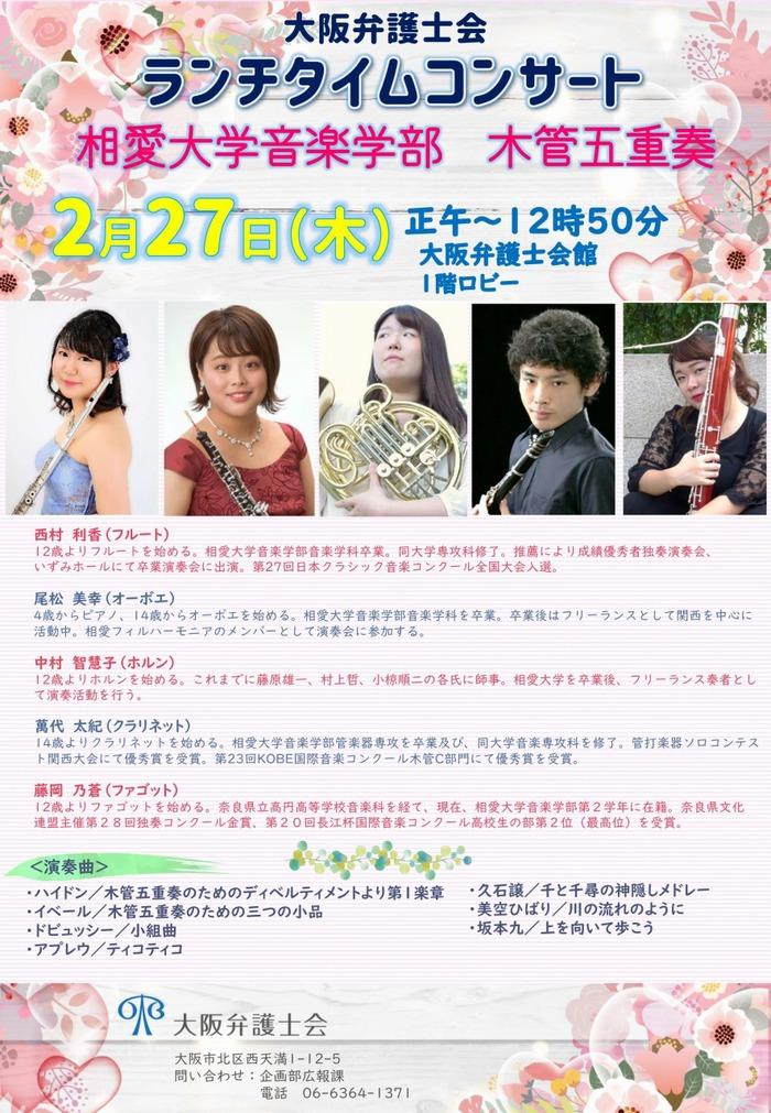 20200227_bengoshi_lunchconcert.jpg
