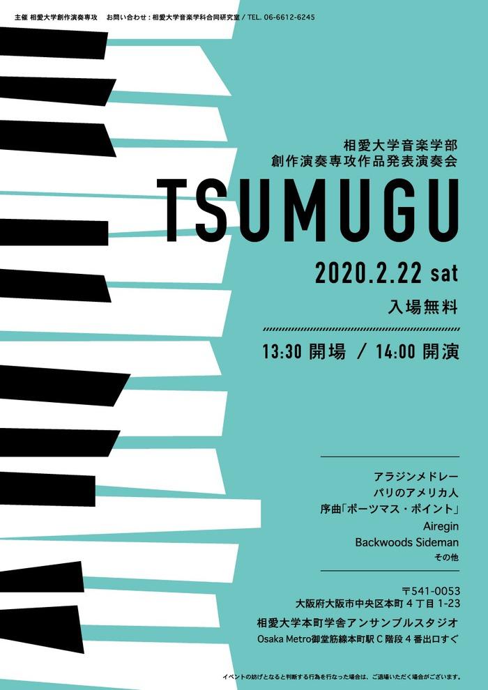 20200222_tsumugu.jpg