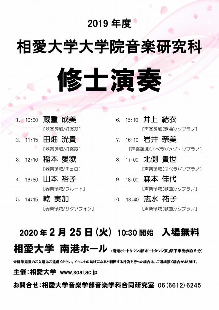 20200225_syusiensou.jpg