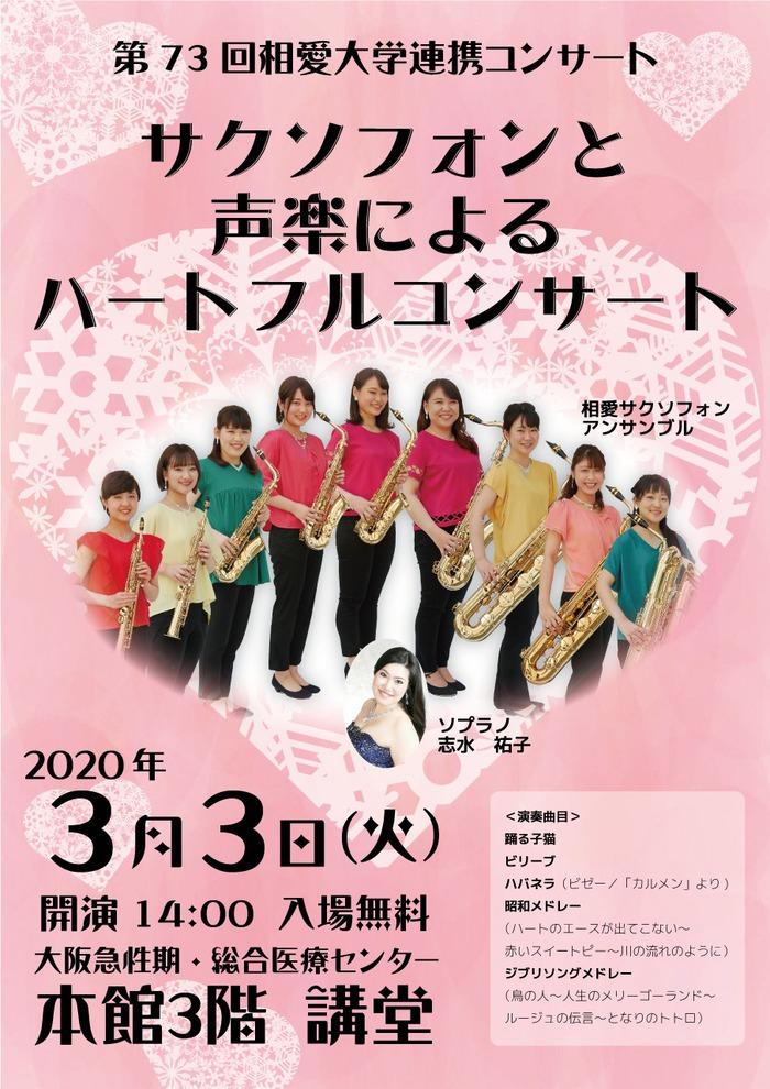 20200303_kyuseikiconcert.jpg