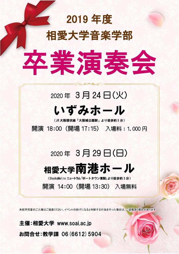 20200324_graduateconcert_kari_01.jpg