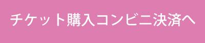 bn_ticket-conveni.jpg