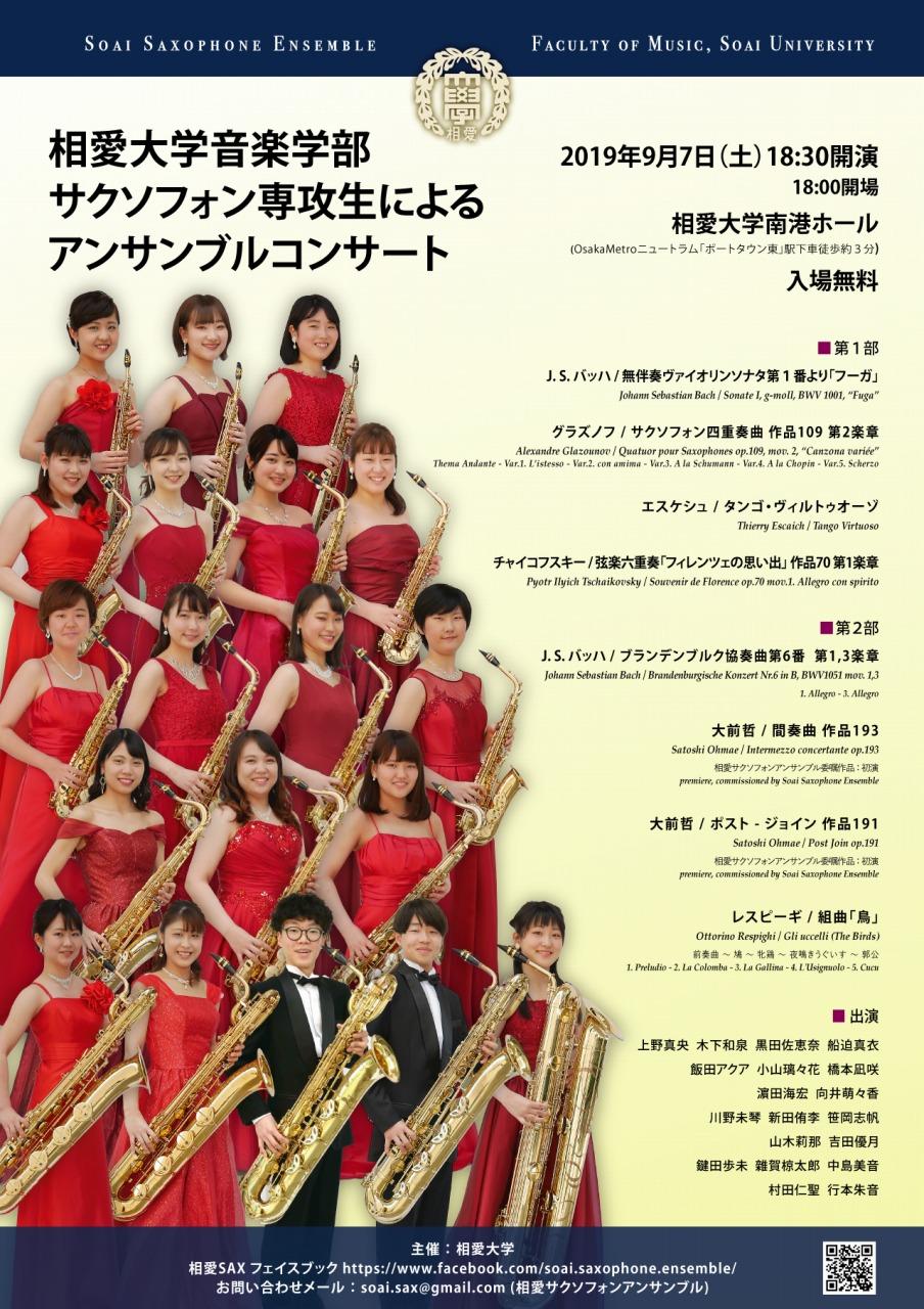 https://www.soai.ac.jp/information/concert/flyer_SoaiSax_Campus2019.jpg