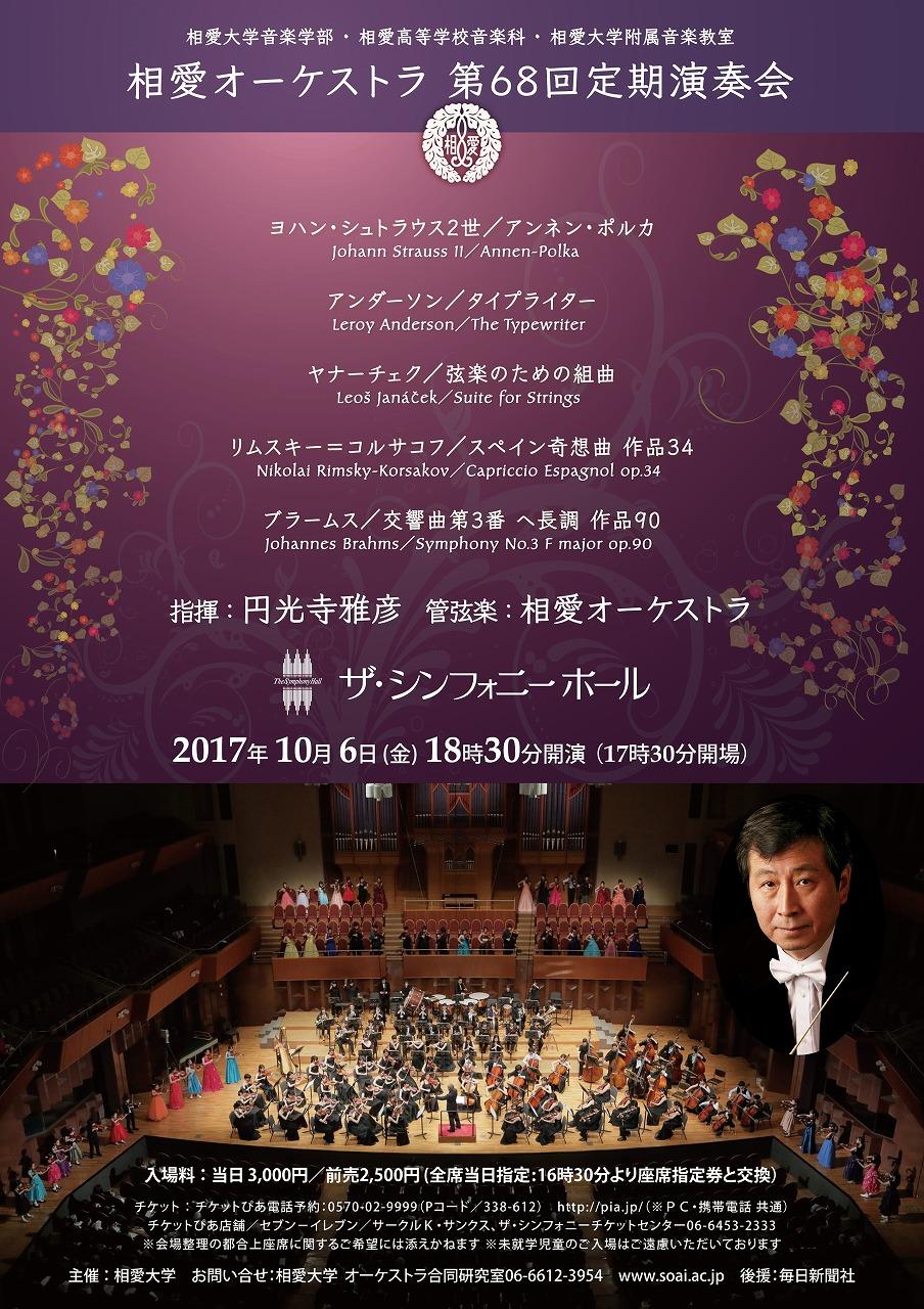http://www.soai.ac.jp/information/concert/flyer_so68_a.jpg