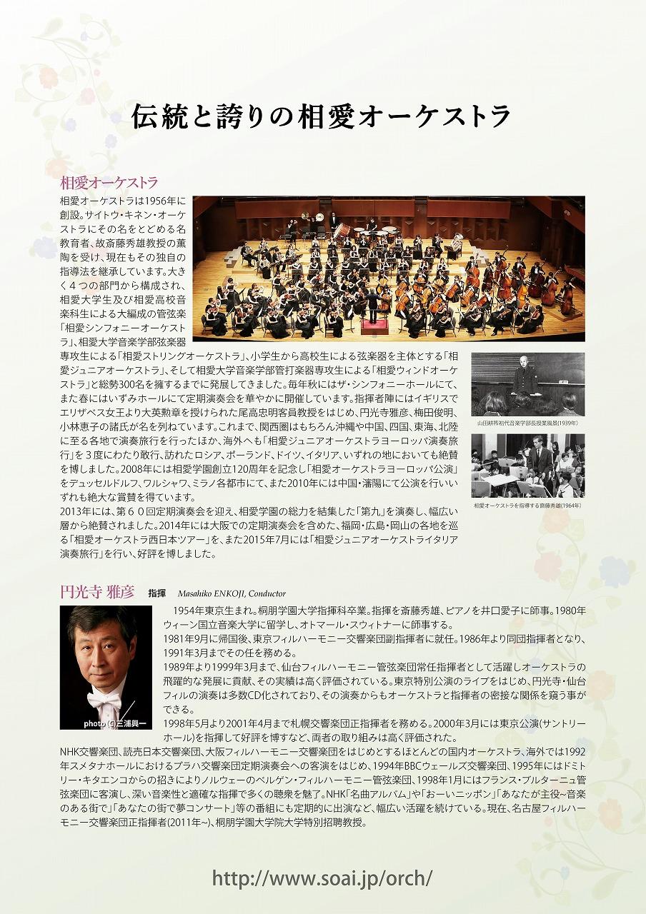 http://www.soai.ac.jp/information/concert/flyer_so68_b.jpg