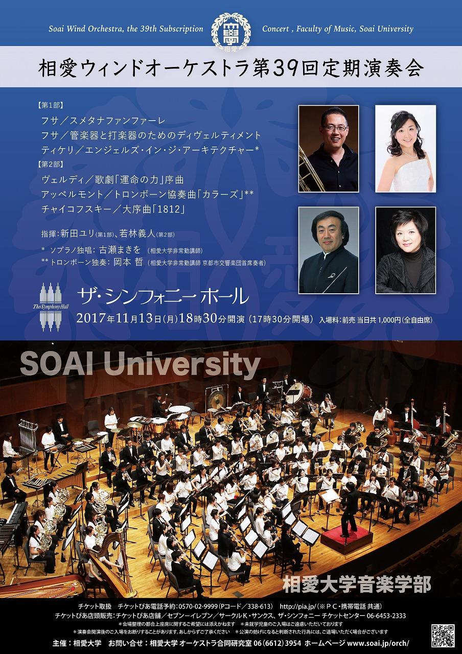 http://www.soai.ac.jp/information/concert/flyer_swo39_a.jpg