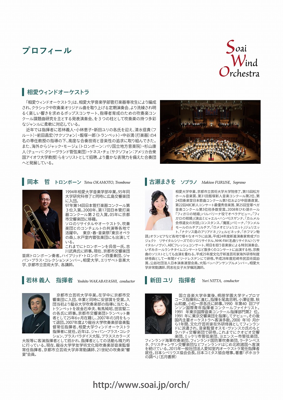 http://www.soai.ac.jp/information/concert/flyer_swo39_b.jpg
