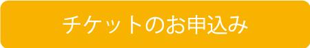 2019_y_ticket_banner01.jpg