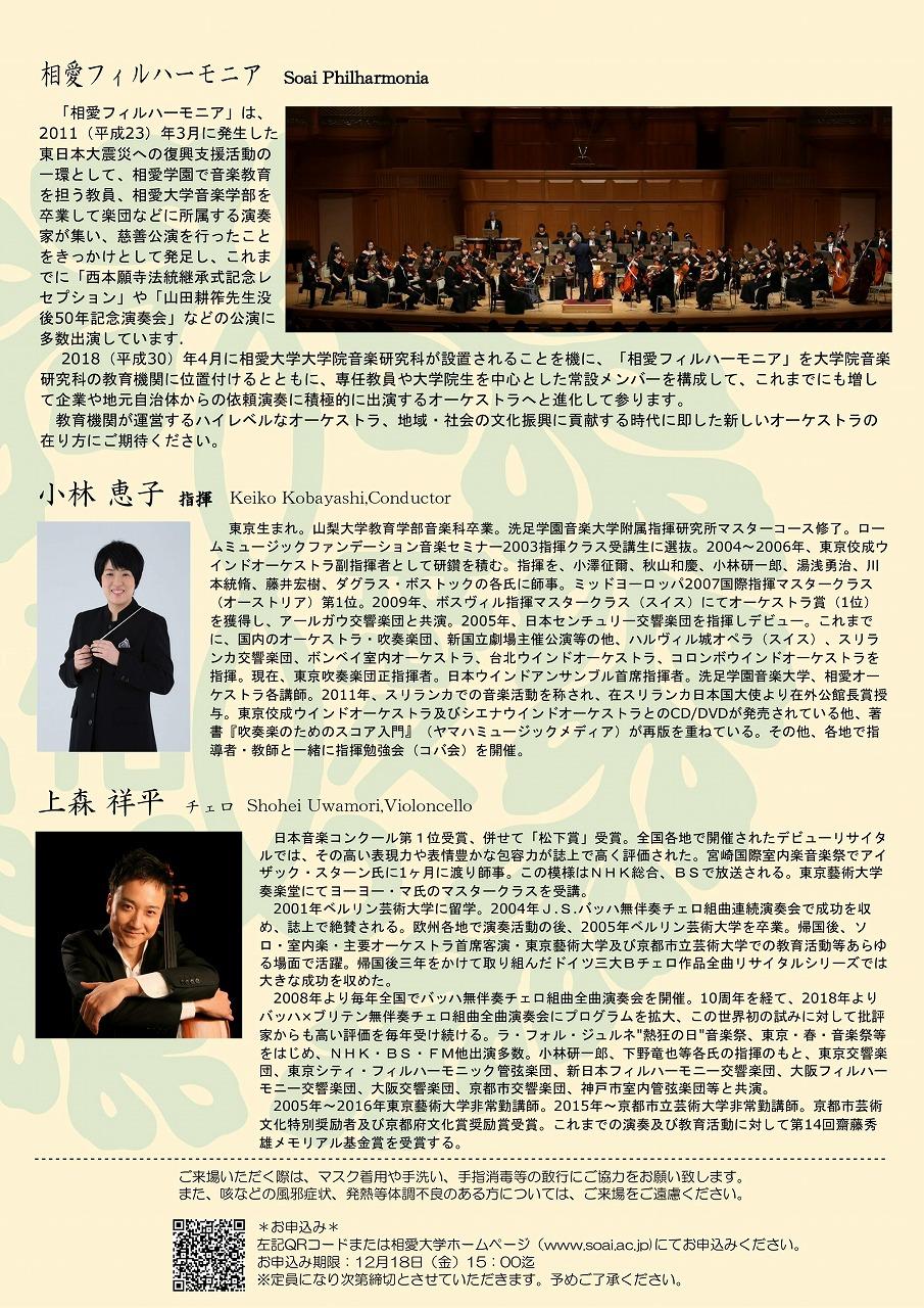 https://www.soai.ac.jp/information/event/20201219_soaiphillconcert_ura.jpg