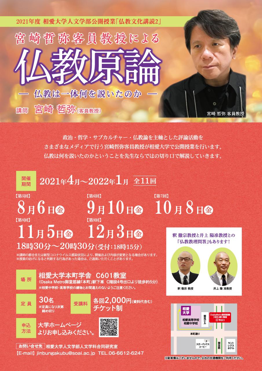 https://www.soai.ac.jp/information/event/2021_miyazaki_2cool.jpg