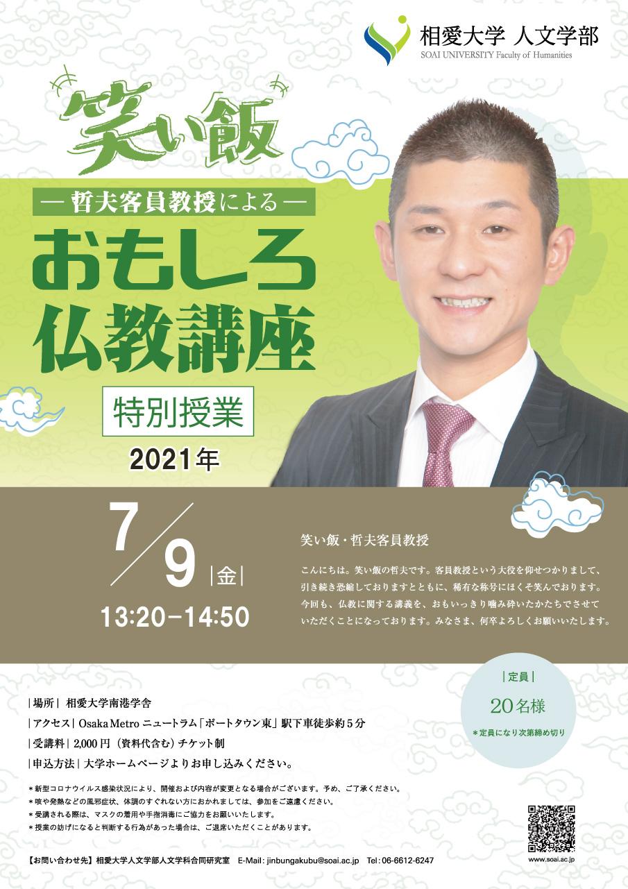 https://www.soai.ac.jp/information/event/2021_waraimeshi.tetsuo.jpg